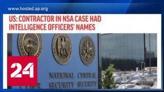 Коллега Эдварда Сноудена похитил списки американских разведчиков-нелегалов