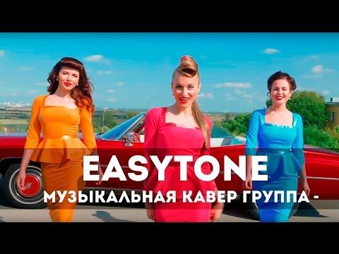 Трио EasyTone. Музыкальная кавер группа СПб.