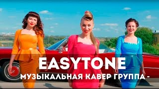 Easytone
