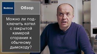 видео Одноконтурный газовый котел с закрытой камерой сгорания