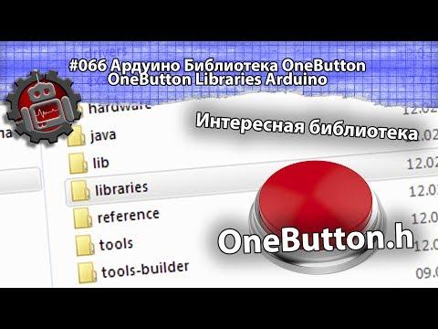 #066 Ардуино Библиотека OneButton Libraries Arduino