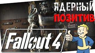 Fallout 4 Баги, Приколы, Фейлы