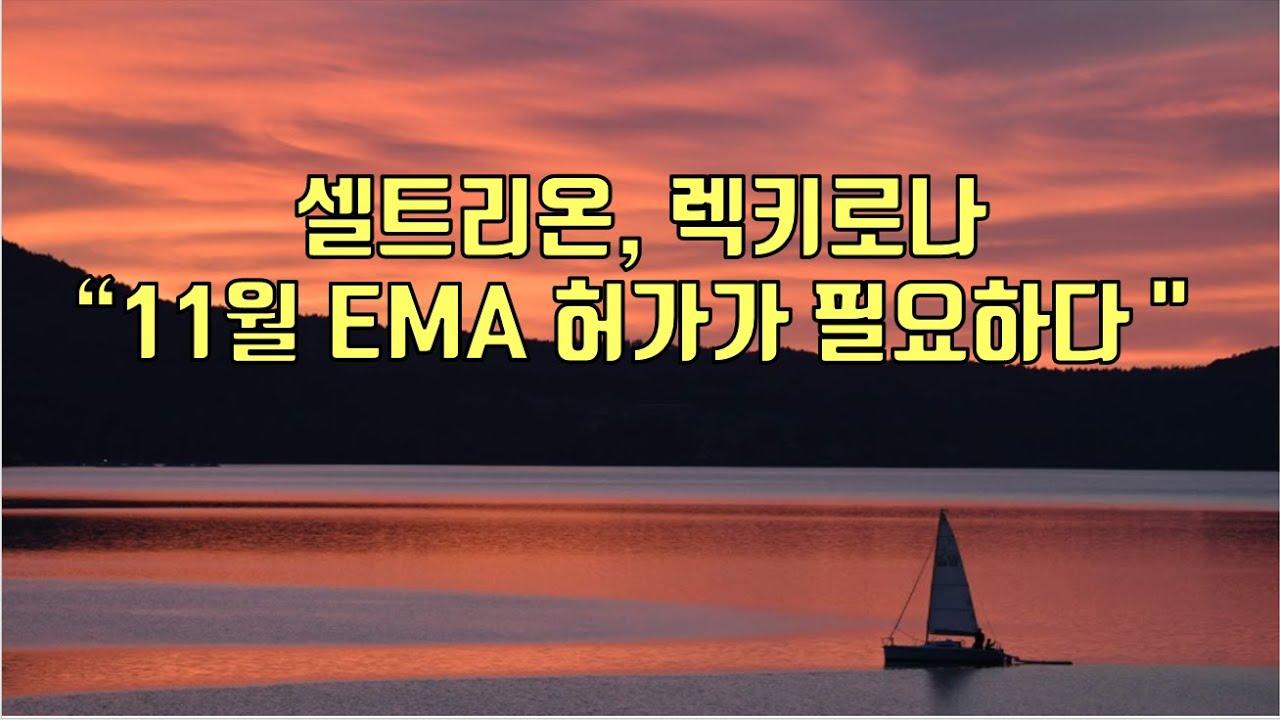 """[ 주식 ] 셀트리온, 렉키로나 """" 11월 EMA 허가가 필요하다 """""""