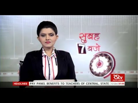 Hindi News Bulletin | हिंदी समाचार बुलेटिन – Oct 12, 2017 (7 am)