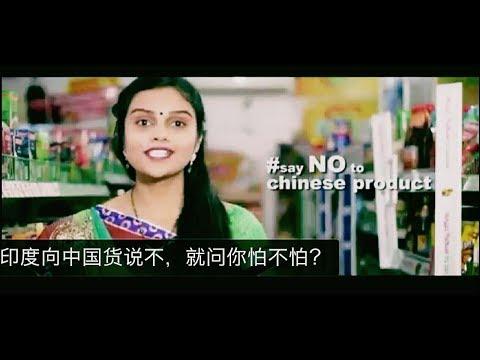 """印度全民抵制中国制造,我们该向""""咖喱""""说再见么?"""