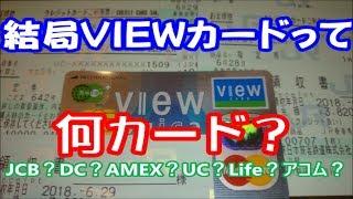 クレジットカード VIEWカードを名古屋駅で利用するとUCカードになるという事実 JR東日本とJR東海との確執 VISA Master JCB