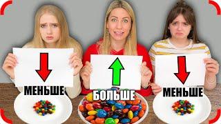 БОЛЬШЕ или МЕНЬШЕ ЕДЫ Челлендж