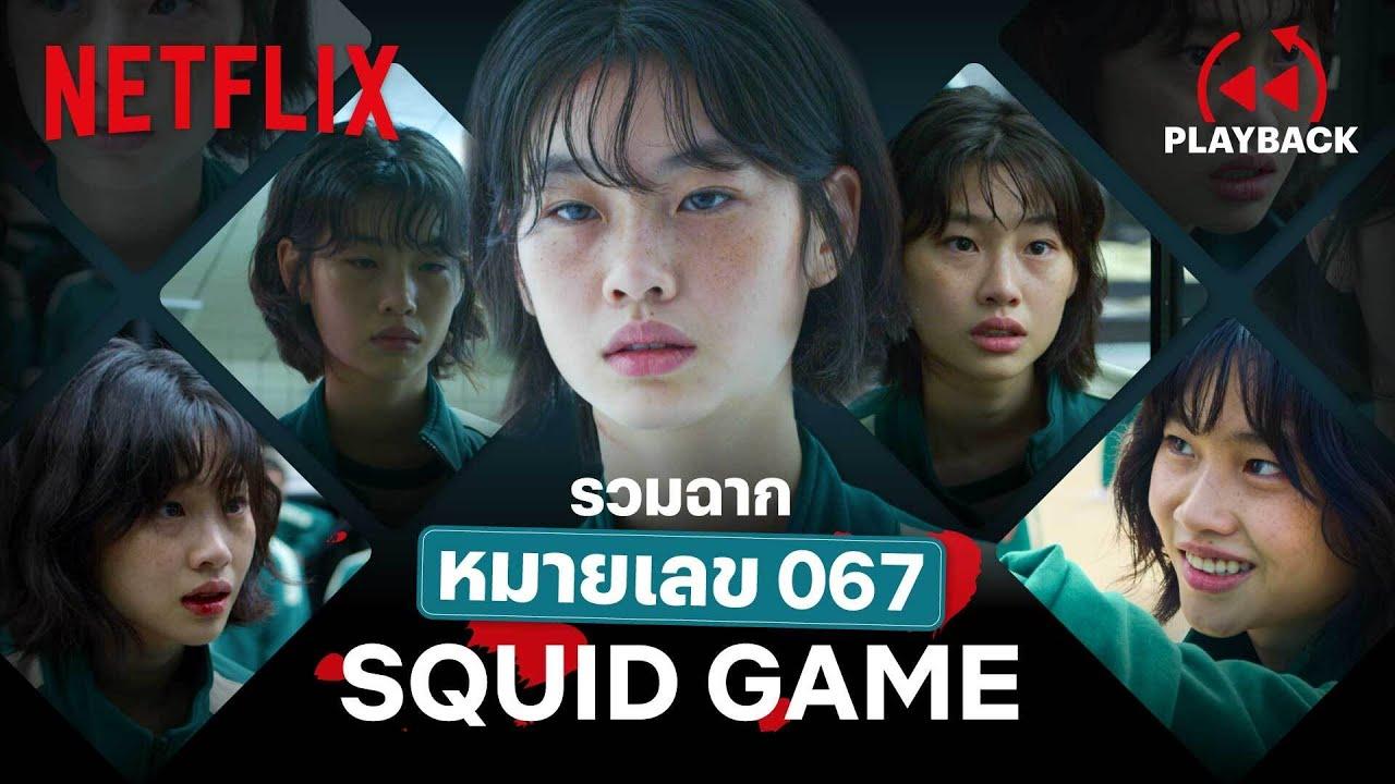 รวมฉากผู้เล่นหมายเลข 067 'คังแซบยอก' สาวแกร่ง ใน Squid Game (เล่นลุ้นตาย) | PLAYBACK | Netflix