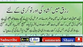 Rizq K Liye Dua / HAZRAT MUHAMMaAD (S.A.W) Ka Farman Hai,