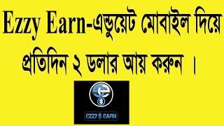 Ezzy earn | ইনকাম করুন প্রতিদিন ২ ডলার  এন্ডুয়েড মোবাইল দিয়ে  100%