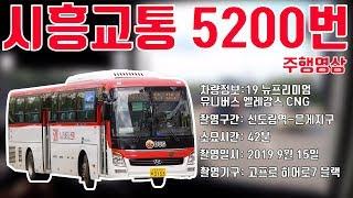 [부천버스정보소] 시흥교통 5200번 주행영상