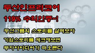 (주식투자) 두산인프라코어 119% 수익인증 ★ 두산그…