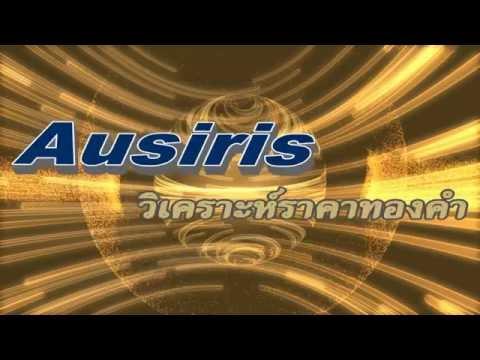 ราคาทองคำวันนี้ วิเคราะห์ โดย Ausiris 28Sep2016