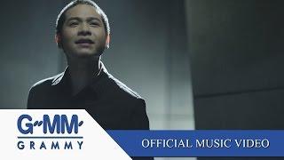 ไว้ใจฉันได้เสมอ - คิว สุวีระ [Official MV]