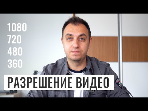 РАЗРЕШЕНИЕ ВИДЕО (1080p,