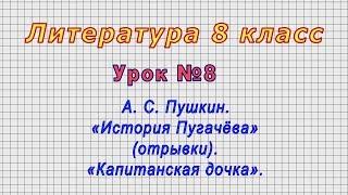 Литература 8 класс (Урок№8 - А. С. Пушкин. «История Пугачёва» (отрывки). «Капитанская дочка»)