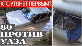 Land Cruiser  против Буханки Полбатона (УАЗ против Тойоты)