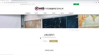 [강사노트] 자격 및 연수 신청접수관리 - 기드온웹솔루…