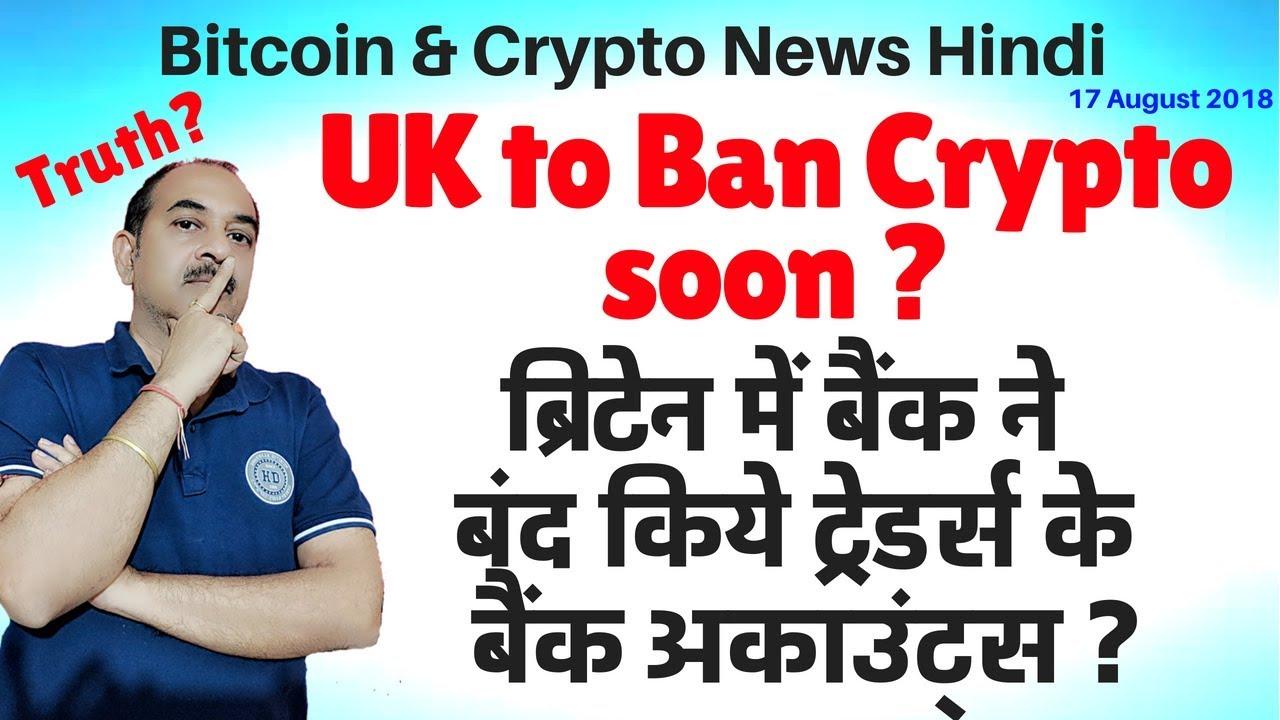 UK to Ban Crypto soon? ब्रिटेन में बैंक ने बंद किये ट्रेडर्स के बैंक  अकाउंट्स ? Latest Bitcoin News