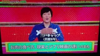 爆笑そっくりものまね紅白歌合戦スペシャル 2017年1月6日 三戸キャップ...
