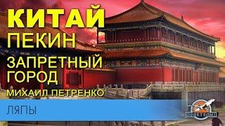 Ляпы. Китай. Пекин. Запретный город. Михаил Петренко
