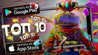 ⚡Top 10 Best Games For Android/IOS (Offline/Online)