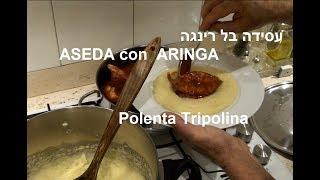 Aseda con Aringa,עסידה בל רינגה,polenta tripolina