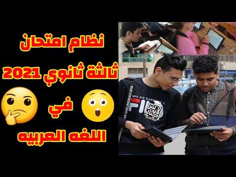 الصف الثالث الثانوي |اللغة العربية-التربية الدينية