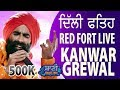 Download Kanwar Grewal At Red Fort On 13 March 2016 Delhi Fateh Diwas MP3 song and Music Video