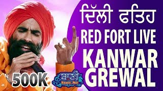 Repeat youtube video Kanwar Grewal At Red Fort On 13 March 2016 Delhi Fateh Diwas