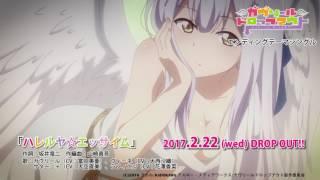 TVアニメ「ガヴリールドロップアウト」EDテーマ「ハレルヤ☆エッサイム」試聴