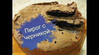 Пирог с черникой/ Ягодный пирог/ Очень простой и очень вкусный