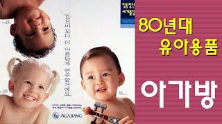 """[추억의영상] 80년대 초 유아용품 """"아가방&…"""