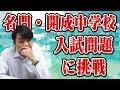 【タイムスリップ対策】開成中学の入試問題に東大生クイズ王が挑戦!