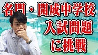 開成中高出身の東大生なら開成中学の入試も簡単に解けるはず! 夕焼け小...