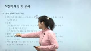 조경(산업)기사 필기 / 조경계획 김홍심T
