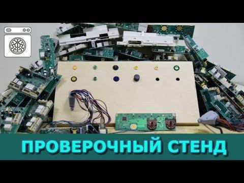 Стенд для проверки модулей стиральных машин