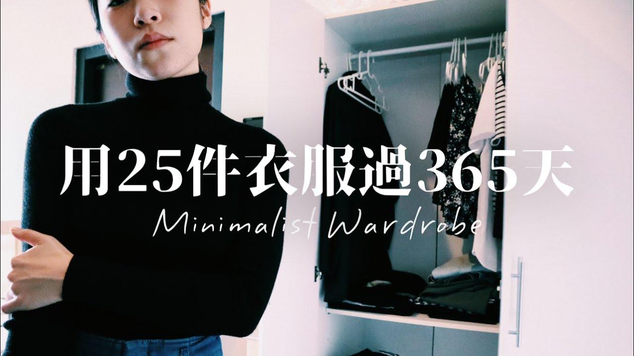 用25件衣服過365天:沒有顏色的上衣、素色的內衣褲與襪子|極簡主義者的膠囊衣櫃minimalist