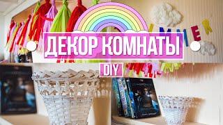 ЛЕТНИЙ ДЕКОР КОМНАТЫ//DIY SUMMER ROOM DECOR