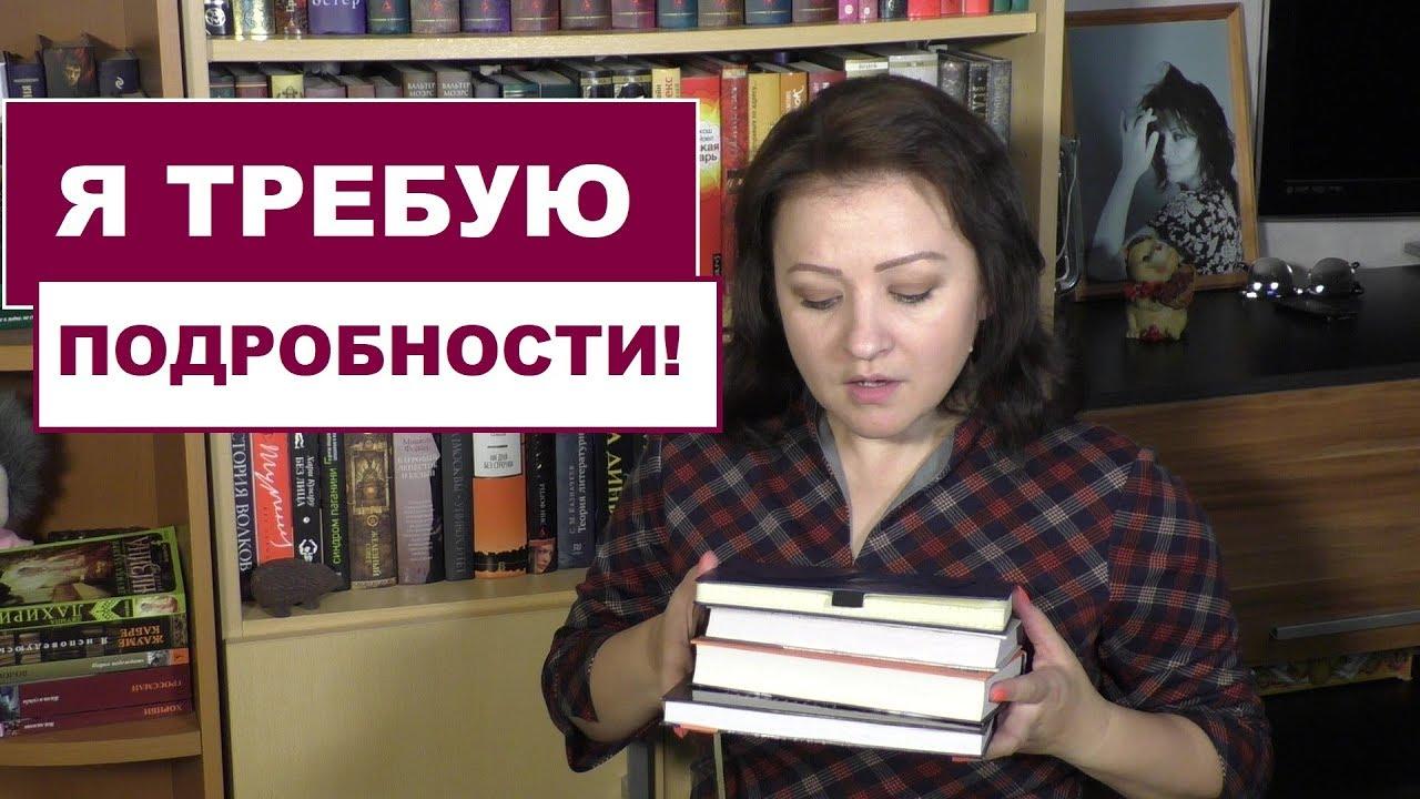 КНИГИ ИЮЛЯ #3. ТРЕБУЮ ПОДРОБНОСТИ!!!