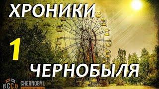 Сталкер ХРОНИКИ ЧЕРНОБЫЛЯ 1 БОЛЬШАЯ ОХОТА
