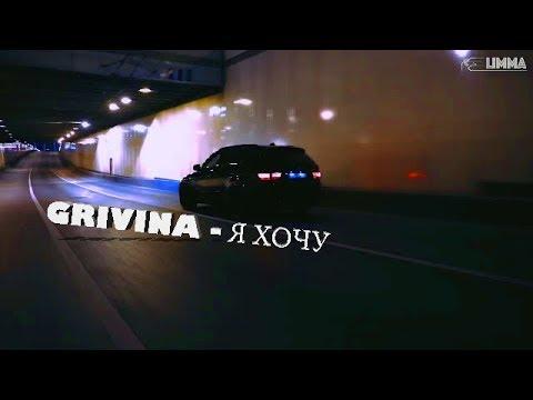 GRIVINA - Я хочу (IZZAMUZZIC Remix)