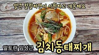 알토란 김치동태찌개 끓이는법 임성근 동태탕 만드는법 얼큰한 국물요리