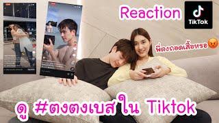 Reaction ดูคลิป #ตงตงเบส ใน TikTok คนแชร์เยอะมากก!!