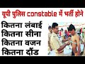 UP POLICE CONSTABLE BHARTI 2017 18 क तन स न क तन ल ब ई क तन वजन क तन द ड mp3