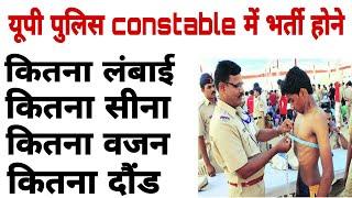 UP POLICE CONSTABLE BHARTI 2017-18 कितना सीना ,कितनी लंबाई, कितना वजन ,कितनी दौड़ ??