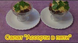 Салат Ассорти в пяти  вкусные праздничные салаты на день рождения юбилей