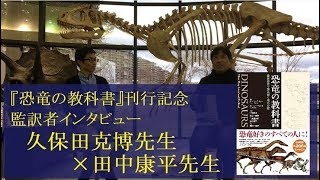 『恐竜の教科書』刊行記念 監訳者インタビュー(久保田克博先生×田中康平先生)
