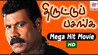 திருட்டு பசங்க ||Thiruttu Pasanga ||Tamil  Movie  | Kalabhavan Mani Tamil  Full  Movie