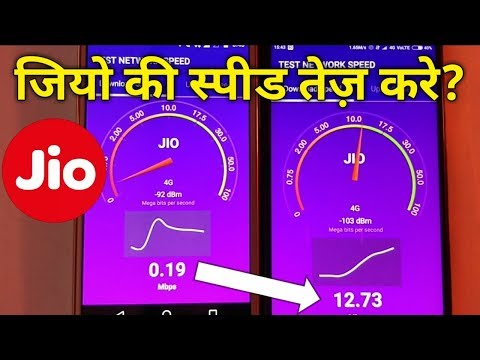 Jio Speed : How to Increase Jio 4G Speed ? जियो की स्पीड तेज़ करे !